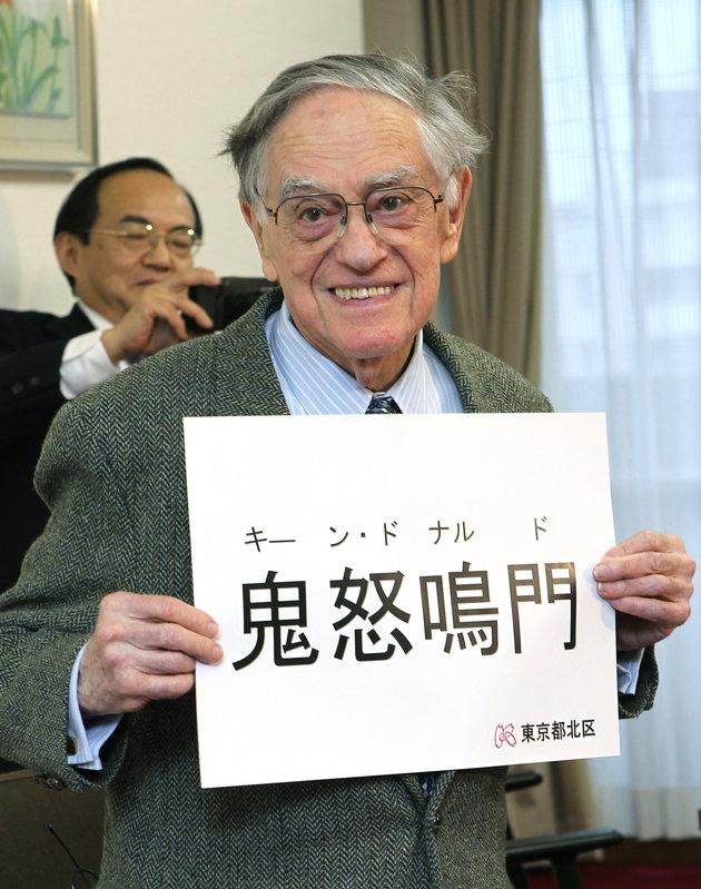 ဂျပန်နိုင်ငံကို မြတ်နိုးတဲ့ Donald Lawrence Keene